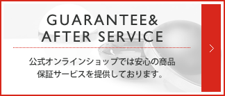 guanrantee and after seavice 保証とアフターサービス